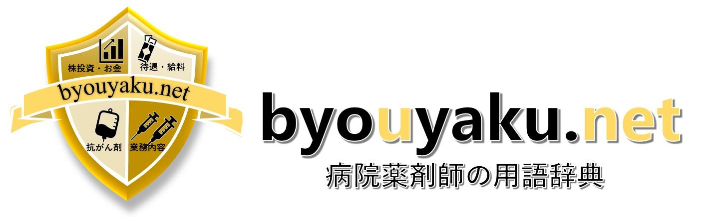 byouyaku.net